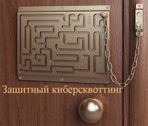 защитный киберсквоттинг