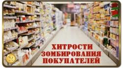 Психологические уловки зомбирования покупателей