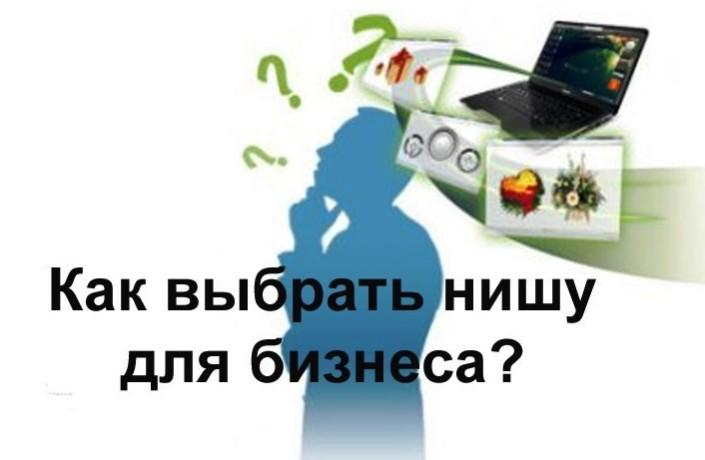 выбор 10 ниш для бизнеса 2016 праздников России