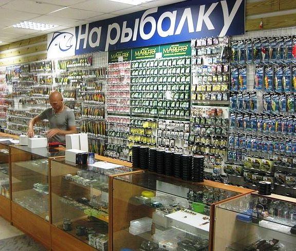 magazin рыболовный магазин