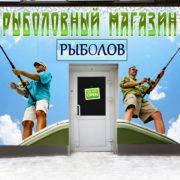 rybolovnyj-magazin