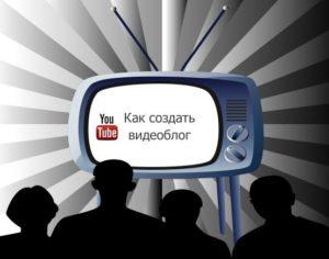 sozdanie-videobloga