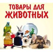 tovary-dlya-zhivotnyx