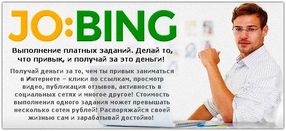 jo_bing